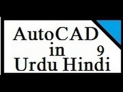 autocad tutorial hindi autocad tutorial in urdu hindi part9 ortho youtube