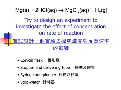 Design Experiment Rate Of Reaction | factor affecting reaction rate