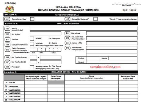 borang online rayuan br1m 2015 bantuan rakyat 1malaysia download borang br1m lhdn borang bantuan rakyat caroldoey