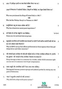 Essay On Science And Future For Class 10 by Cbse 2016 Social Science Class 10 Board Question Paper Set 3 10 Years Question Paper
