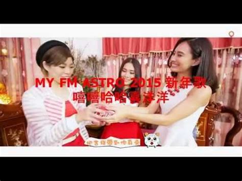new year song astro 2015 my astro my fm 新年歌 2015 lyrics 2010 2015 新年歌与歌词