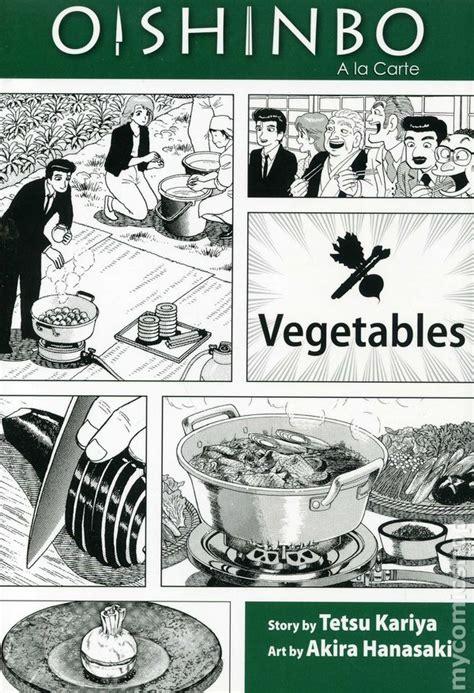oishinbo a la carte oishinbo a la carte japanese cuisine p 最安値価格 増井佐倉市のブログ