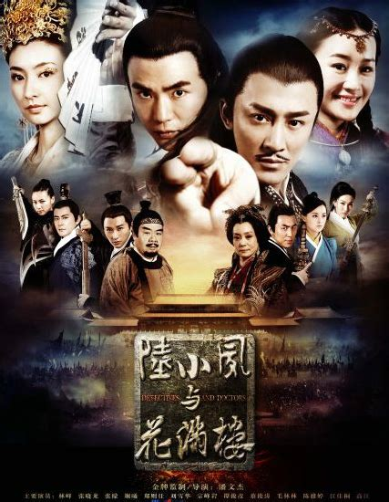 detectives and doctors the legend of lu xiaofeng 2015