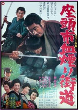 zatoichi challenged 1967 a touch of zen 1971
