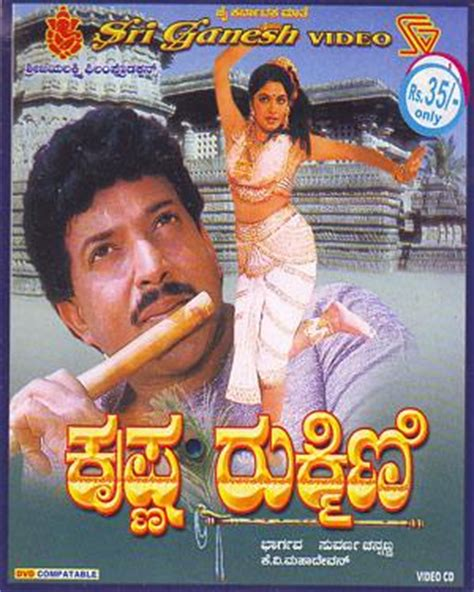 film india krishna buy kannada movie krishna rukmini vcd