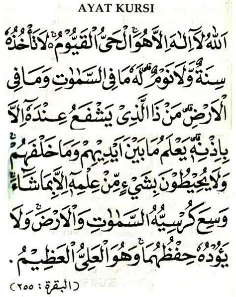 download mp3 surat ayat kursi full ayat kursi unit ppda smk gombak setia