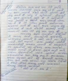 My India Essay In Gujarati Language by Government Nibandh Spardha Nibandh Lekhan In Gujarati Beti Bachao By Shikshak