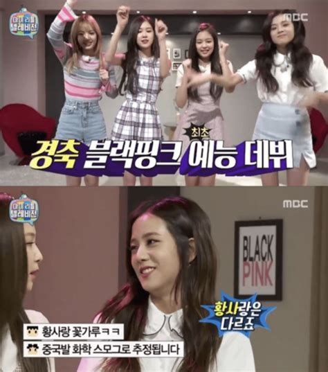 blackpink on variety show blackpink makes first ever appearance on my little