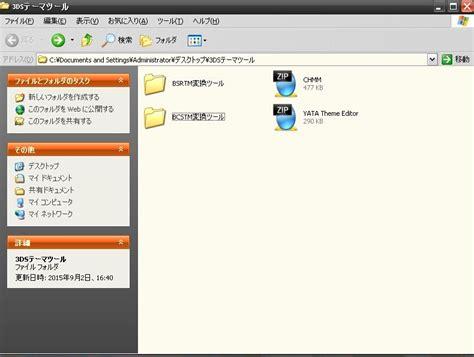 3ds theme editor mac 3ds自作テーマについて ポケモンメモφ ω メモメモ