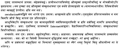 Swachh Bharat Essay In Sanskrit by Essay On Myself In Sanskrit Language Essay On Myself In German Language