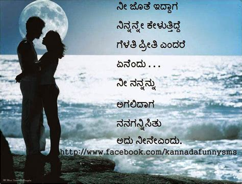 images of love kannada search results for love quotes kannada images calendar