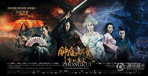 film fantasy in 3d zhongkui snow girl and the dark crystal great chinese