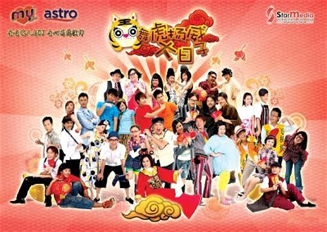 astro new year song wilson phua my astro 舞虎扬威大日子 2010 new year album