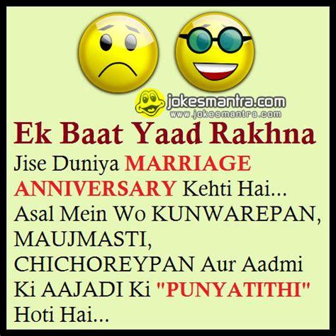 Wedding Anniversary Wishes Jokes by Marriage Anniversary Kahawat Sms Jokes