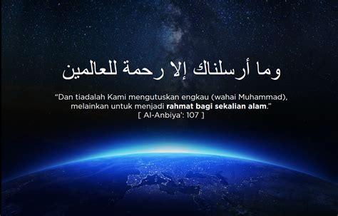 Islam Agama Rahmatan Lil Alamin makna rahmatan lil alamin menurut tafsiran para ulama