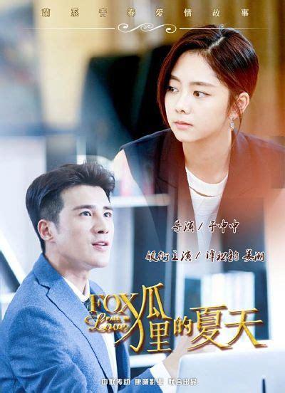 cara nonton drama korea terbaru dengan subtitle indonesia nonton drama mandarin the foxs summer 2017 subtitle