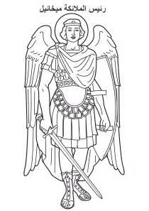 Image Coloring Archangel Michael 2 صورة تلوين لرئيس  sketch template
