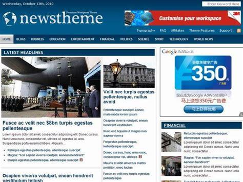 newspaper theme gallery قالب news الاخباري المتطور
