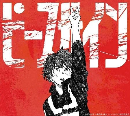 kenshi yonezu neighbourhood mp3 boku no hero academia 2nd season op peace sign otaku ost