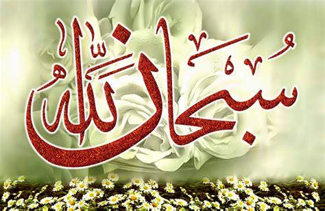 colored islamic calligraphy wallpaper subhan allah stock subhan allah calligraphy wallpapers 2014 islamic
