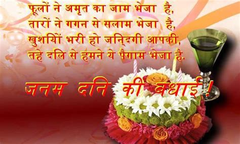 latest bday shayari sms  hindi lovely happy birthday shayari mast jokes  hindi