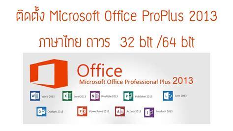 microsoft visio 2013 64 bit ต ดต ง microsoft office 2013 ภาษาไทย ภาษาไทย ถาวร 32bit