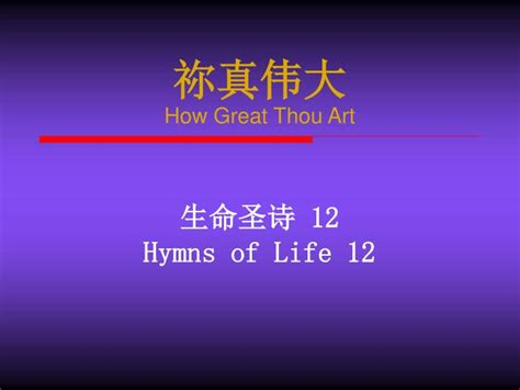Ppt 祢真伟大 How Great Thou Art Powerpoint Presentation Id Great Powerpoint