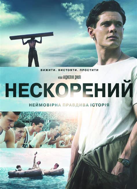 cinema 21 unbroken нескорений 2014 187 фільми і серіали українською мовою в