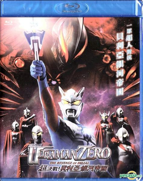 download film ultraman zero revenge of belial download ultraman zero cityenclose