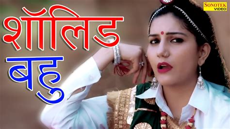 sapna choudhary music song स ल ड बह sapna choudhary vickky kajla ranvir kundu