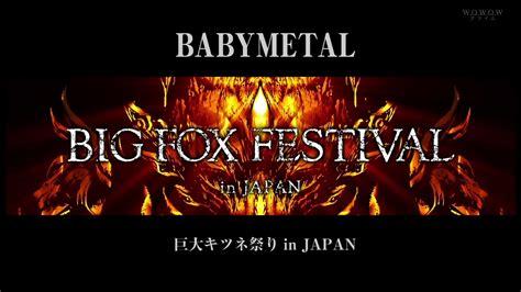 bantal big fox babymetal babymetal big fox festival 三次元音乐 音乐 bilibili 哔哩哔哩