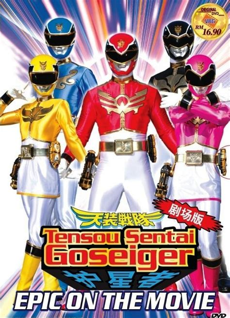 Dvd Power Rangers Megaforce Subtitle Indonesia dvd tensou sentai goseiger epic on the sub