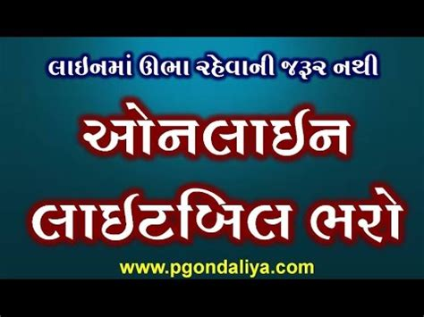 light bill payment light bill payment in gujarati how to pay