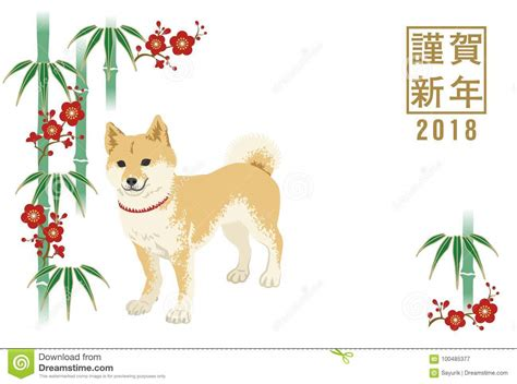 new year 2018 animal images japanese new year card 2018 shiba inu in plum blossom and