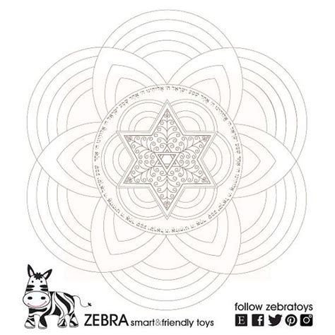 jewish mandala coloring pages 121 best jewish printable coloring pages images on
