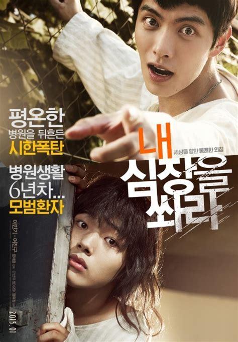 film drama korea terbaru maret 2015 이민기 183 여진구 내 심장을 쏴라 포스터 공개 텐아시아