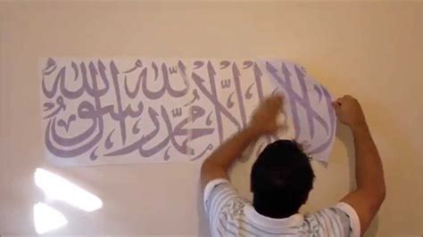 How To Apply Wall Art Stickers how to apply large shahada islamic wall art stickers youtube