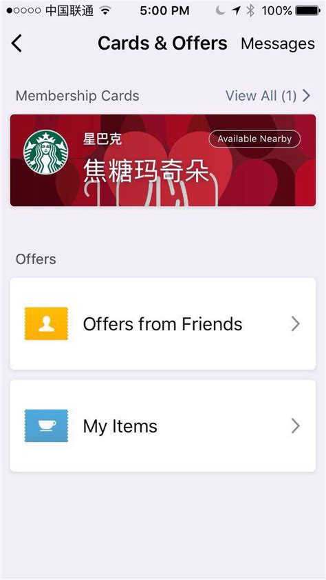 Starbucks Virtual Gift Card - you can now send starbucks drinks over wechat thatsmags com
