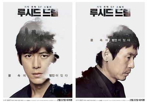 insidious movie lucid dreaming korean movies asianwiki blog