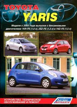 Toyota Yaris 2005 1kr Fe 2sz Fe 1nz Fe Repair Manual