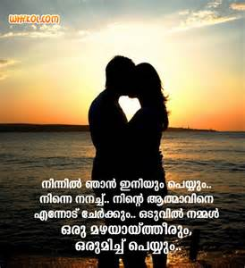 Wedding Wishes Malayalam Quotes Quotes For Wife In Malayalam Romantic Marriage Quotes