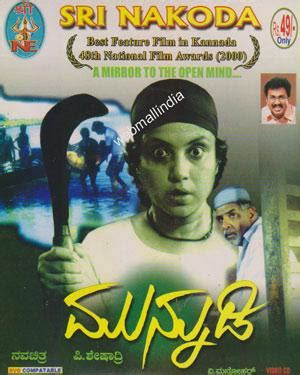 Vcd Original Bad buy kannada munnudi vcd