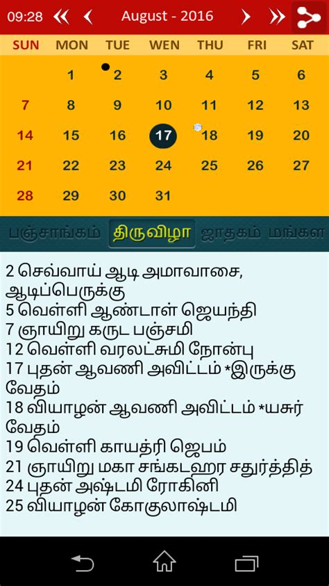 Calendar 2018 Tamil Holidays Tamil Calendar Panchangam 2018 Android Apps On Play