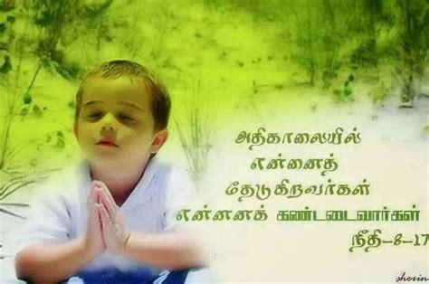 tamil christian quotes quotesgram tamil in tamil religion quotes quotesgram