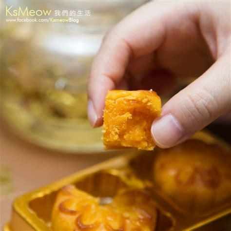 Ks Meow ksmeow我們的生活 香港食記 國金軒 奶皇月餅