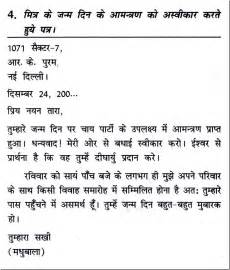 Thank You Letter Friend For Birthday Gift Hindi letter to a friend rejecting his birthday invitation in