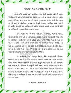 Beti Bachao In Essay by Gujarati Essay