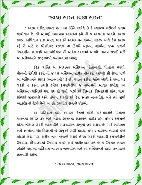 Essay On Beti Bachao Beti Padhao In Font by Beti Bachao Beti Padhao Essay In Gujarati Language Study Courses