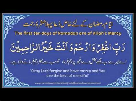 day of ramadan the ten days of ramadan are allah s mercy dua