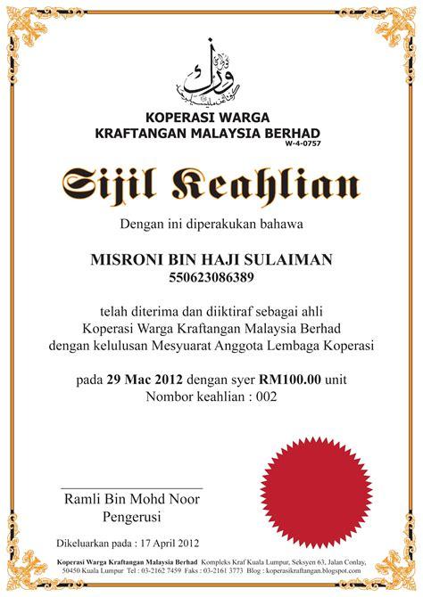 koperasi warga kraftangan malaysia berhad sijil keahlian